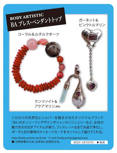 ファッション雑誌「グリッター」掲載商品