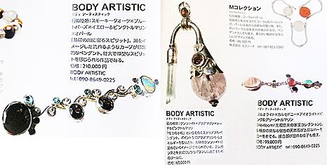 ファッション雑誌「ジャパンプレシャス」掲載商品