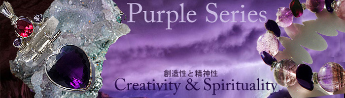 紫・パープルのパワーストーン,Spirituarity & Inspiration purple series