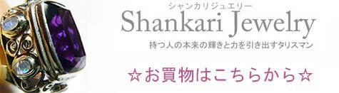 Shankari、シャンカリさん&シャンカリジュエリーについて