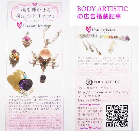 トリニティーのBODY ARTISTIC商品掲載ページ