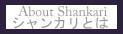 シャンカリジュエリーお客様のお声・口コミ(シャンカリ効果、Shankari等デザイナーズジュエリー)