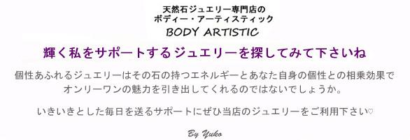 BODY ARTISTICロゴ