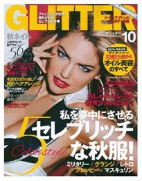ファッション雑誌「グリッター」