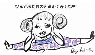 BODY ARTISTICイラスト