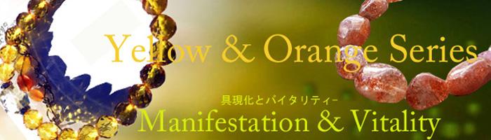 豊かさと実現力のイエロー・オレンジのパワーストーン